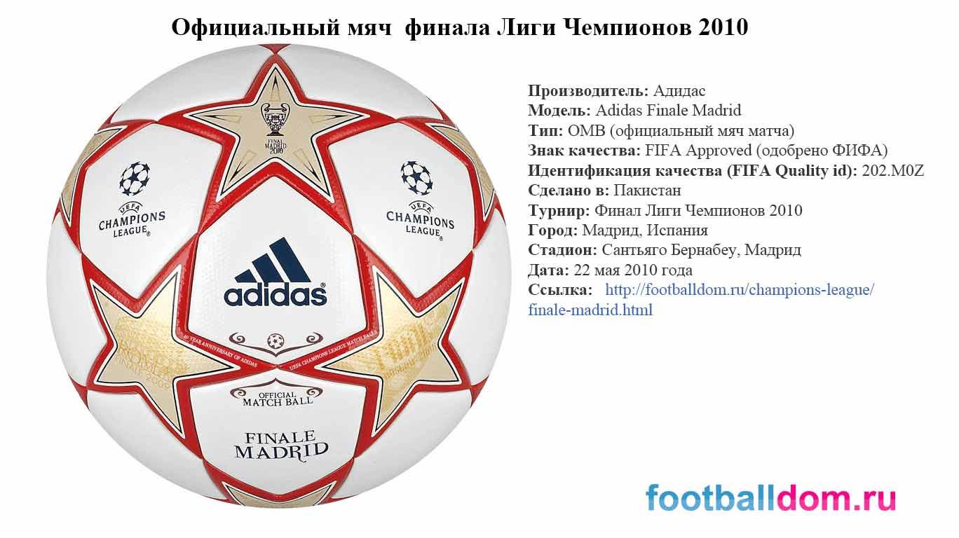 характеристики мяча финала лиги чемпионов 2010 finale madrid