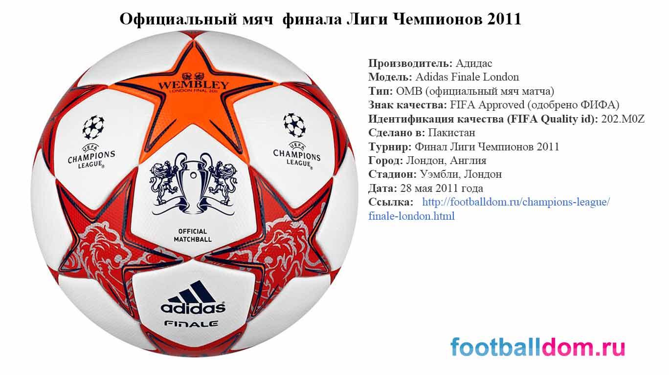 характеристики мяча финала лиги чемпионов 2011 adidas finale london