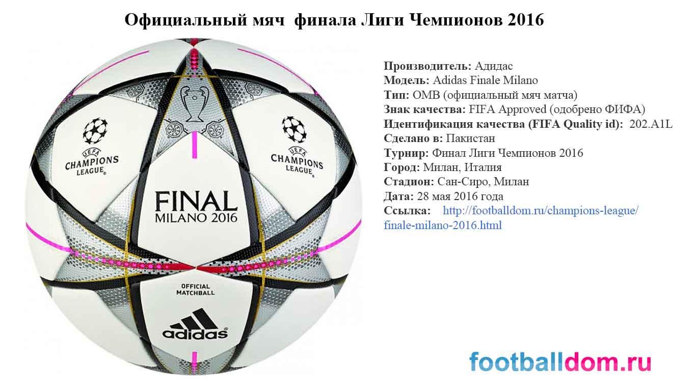 характеристики мяча финала лиги чемпионов 2016 - finale milano 2016