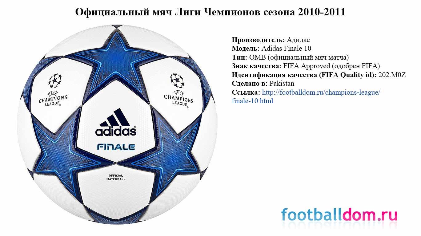 характеристики мяча лиги чемпионов 2010-2011 finale 10