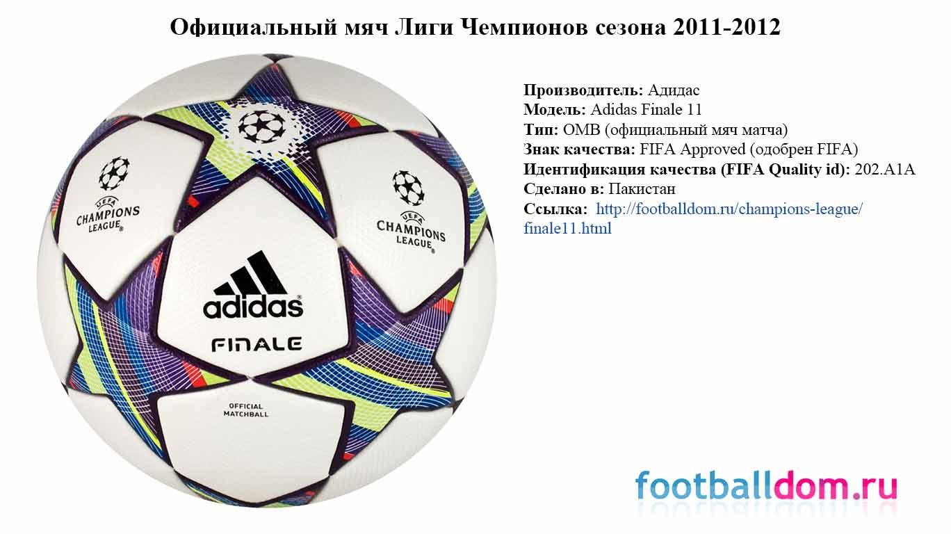 характеристики мяча лиги чемпионов сезона 2011-2012 Adidas Finale 11