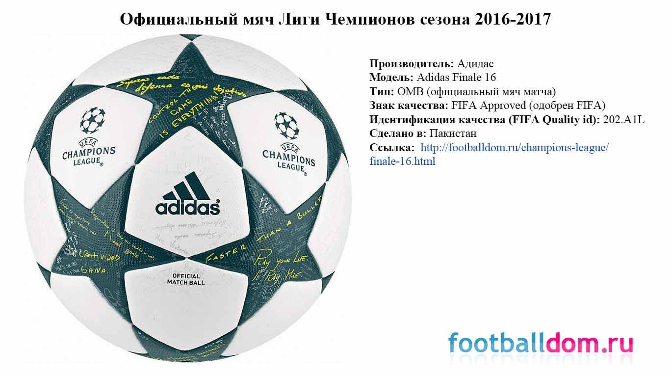 характеристики мяча лиги чемпионов сезона 2016-2017 Adidas finale 16