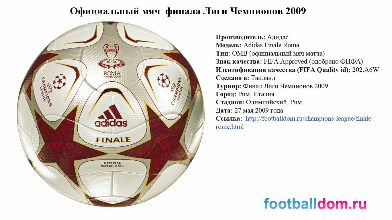 характеристики мяча finale roma