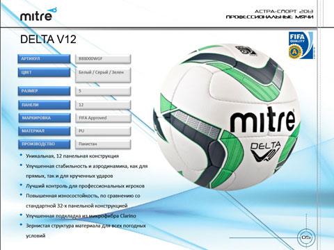 мяч профессиональной футбольной лиги россии MITRE DELTA V12