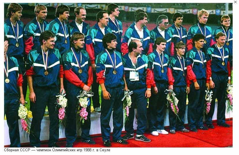 Сборная СССР чемпион Олимпийских игр 1988.