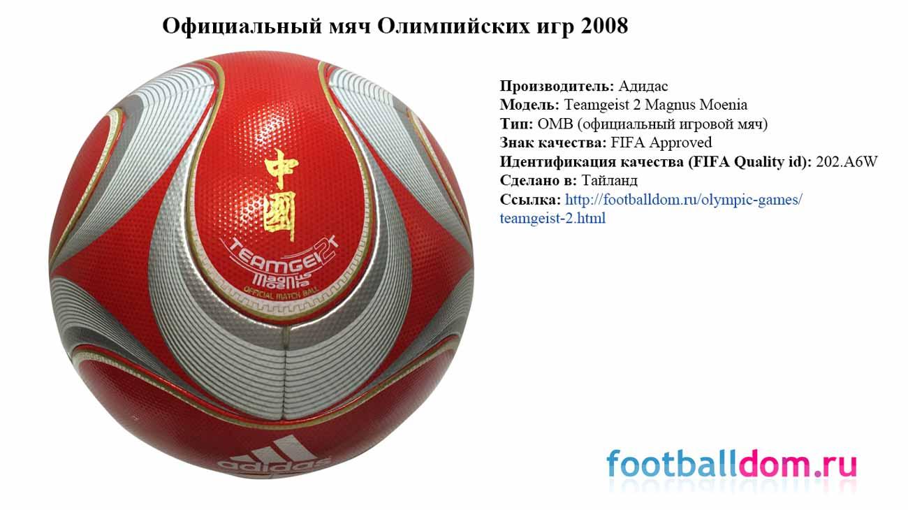 Мяч Олимпийских игр 2008