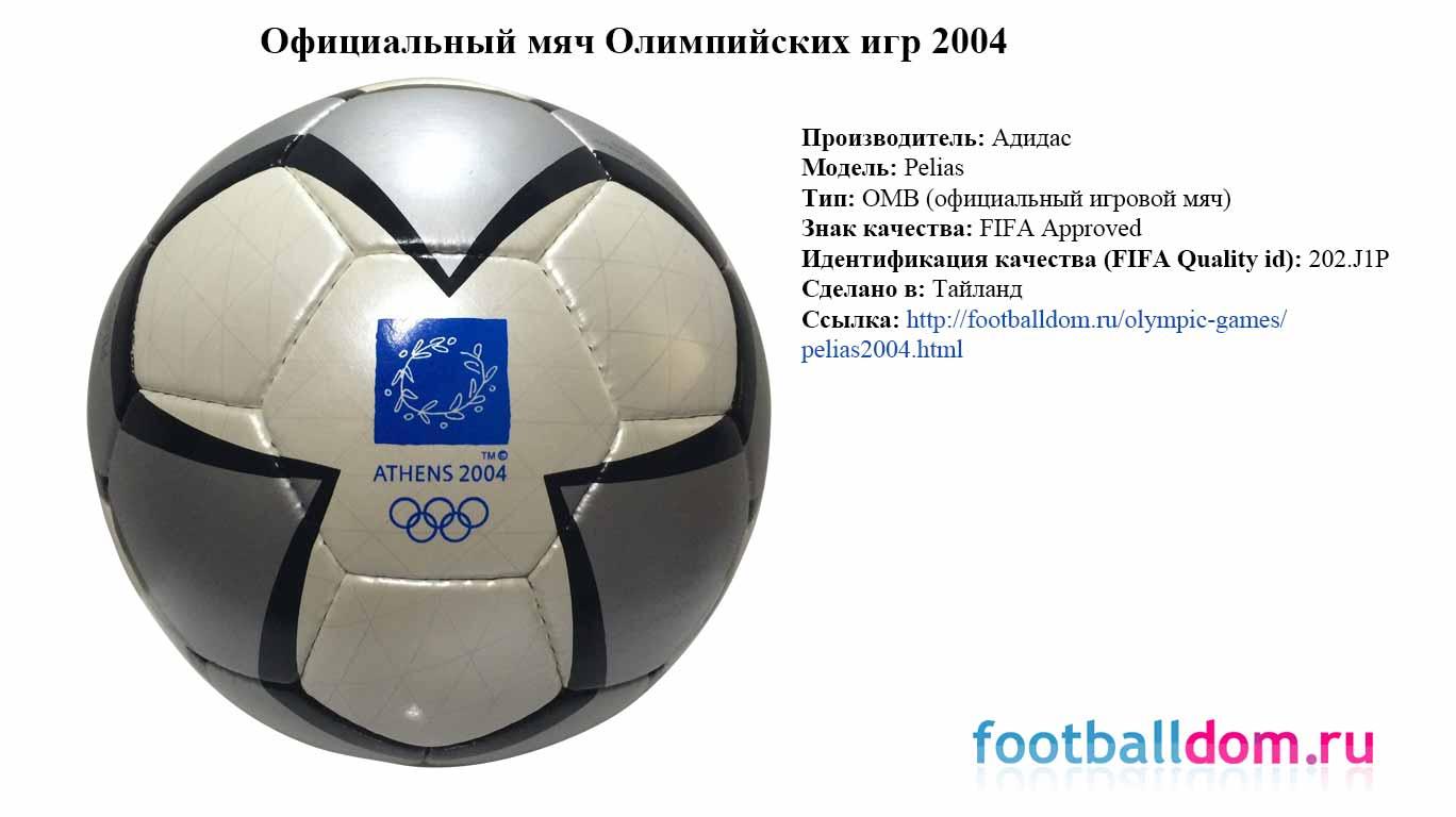 Характеристики мяча Pelias
